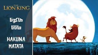 الأسد الملك - هاكونا متاتا / The Lion King - Hakuna Matata (Arabic) + Subs&Trans