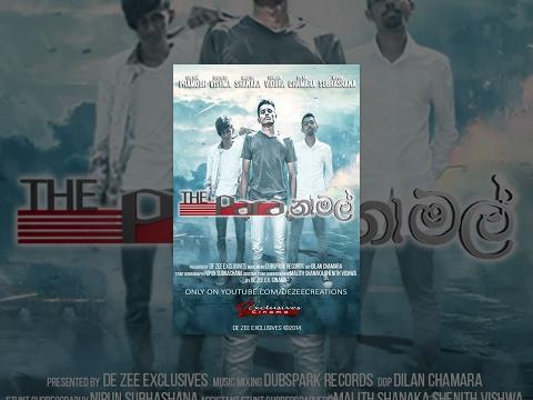 Sri Lankan Short Film The Para Namal™ පැරා නාමල් The Movie