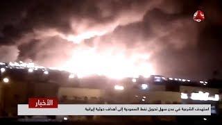 استهداف الشرعية في عدن سهل تحويل نفط السعودية إلى أهداف حوثية إيرانية