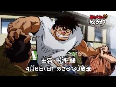 4月新番組「暴れん坊力士!!松太郎」予告CM