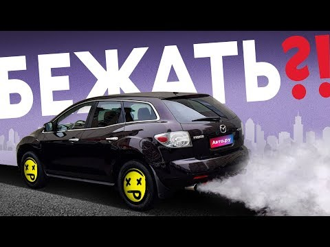 Идеал или ХЛАМ? Почему Mazda CX-7 с пробегом такая дешёвая