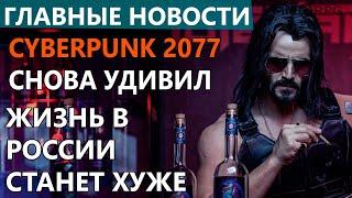 Cyberpunk 2077 снова удивил. Жизнь в России станет хуже. Главные новости