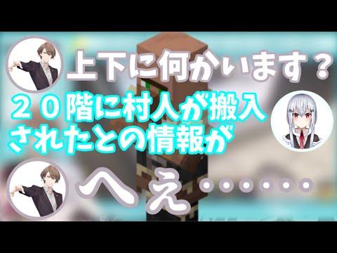 マイクラの闇に触れる加賀美ハヤト