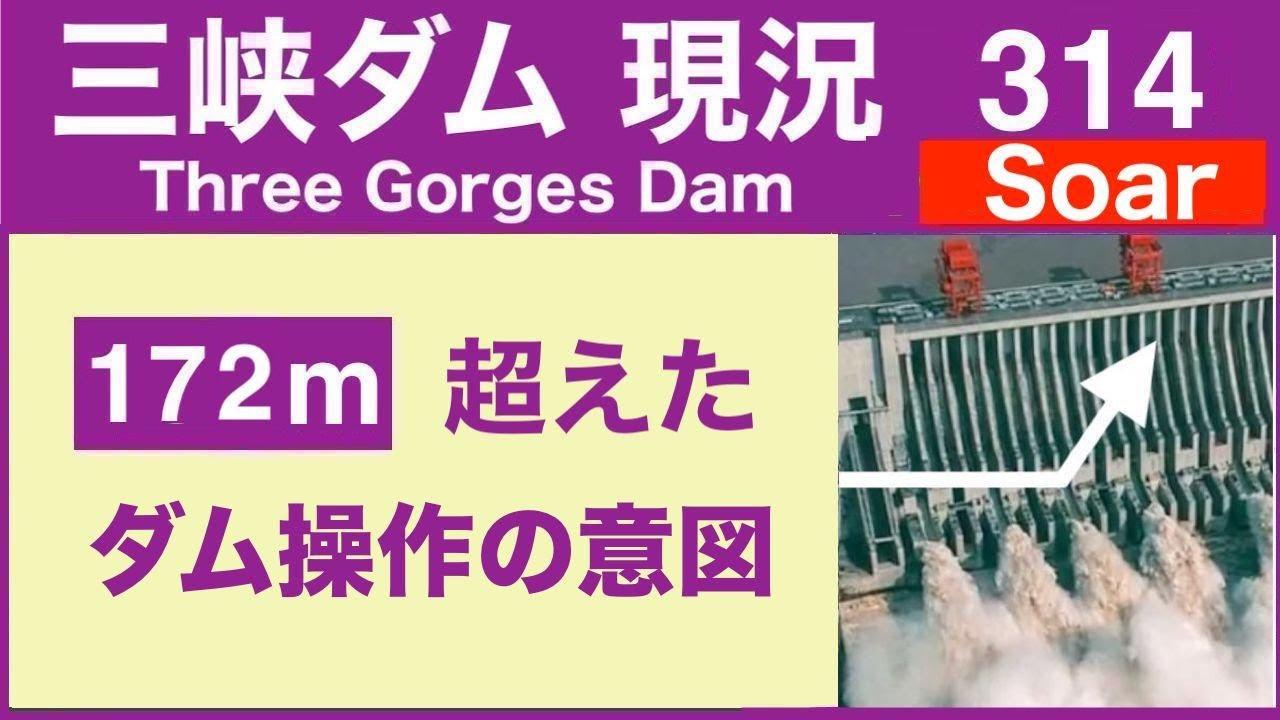 ●三峡ダム●172m超え!ダム操作の意図とは●台風18号は香港へ 10-13 最新の水位 中国洪水 最新情報 決壊の危機は... The Three Gorges Dam(3GD) 直播 China