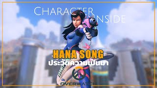 character inside 01 ประว ต d va เกมเมอร ผ แพ ไม เป น overwatch