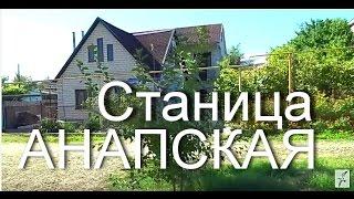 видео Станица Анапская – недвижимость Анапы