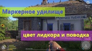 Русская рыбалка 4 - Цвет поводков и маркерное удилище