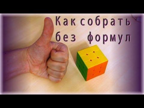 Полностью интуитивная сборка кубика Рубика