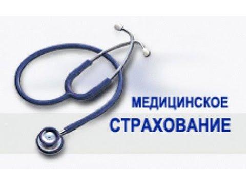 Полным ходом идет внедрение обязательного социального медицинского страхования.