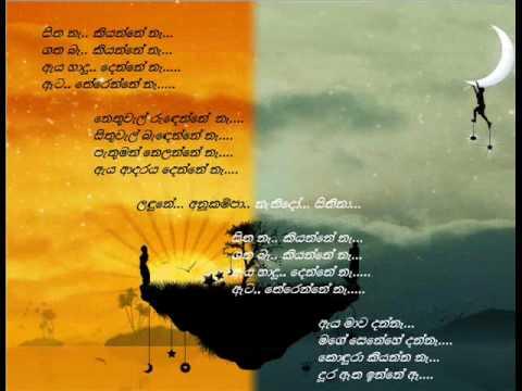Rookantha Gunathilake - Me Diganthaye