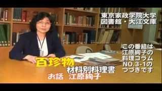 家政ジャーナル「江原絢子の料理コラム」no.3-2