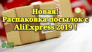 # 32 Новая Распаковка Посылок с Aliexspress 2019.( Интересный Товар из Китая)