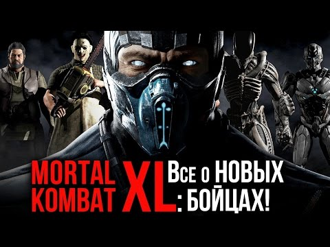 Mortal Kombat XL: