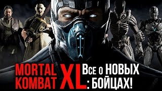 Mortal Kombat XL: Все о новых бойцах!