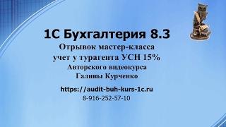 1С Бухгалтерия 8.3 отрывок Мастер-Класса учет у турагента на УСН 15%