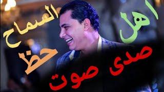 مطلوبة🎛️| اهل السماح احمد التونسى وعبسلام صدى صوت 🎧حظ صدى صوت للديجيهات يخربوا اى فرح 🎹