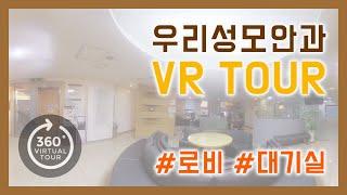 연신내 우리성모안과 - 병원 로비 VR Tour