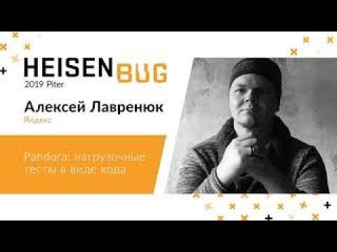 Алексей Лавренюк — Pandora: нагрузочные тесты в виде кода