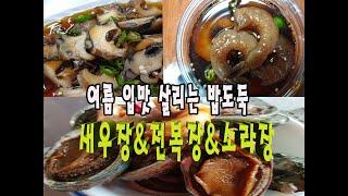 여름 입맛 살리는 밥도둑 새우장& 소라장& 전복장