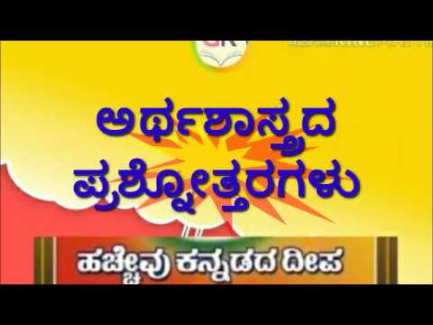kannada gk 32 economics questions and answers in kannada kpsc