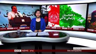 BBC Pashto TV Naray Da Wakht 17 October 2018