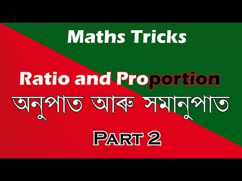 Ratio and Proportion ( অনুপাত & সমানুপাত ) || Maths Tricks || Part 2 For All Competitive Exam