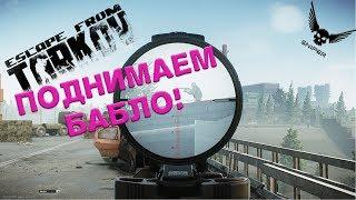 Escape from Tarkov ПОДНИМАЕМ БАБЛО!!!