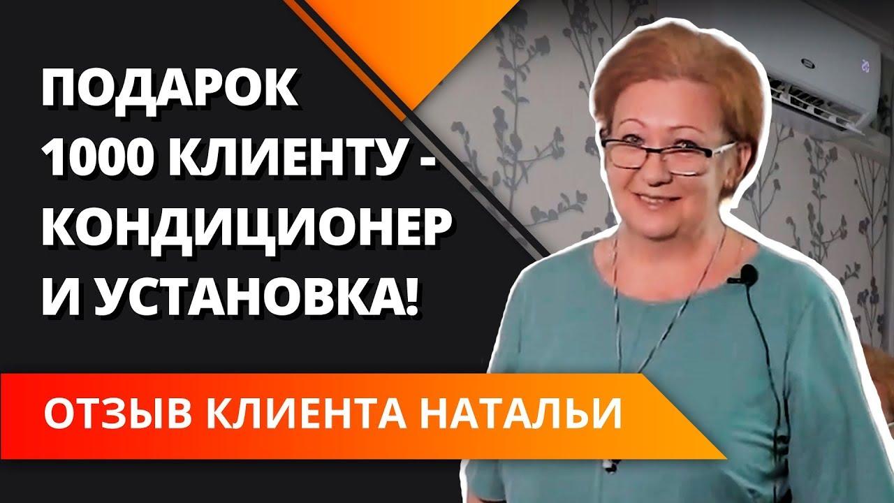 """Отзыв клиента Натальи, победительницы конкурса """"1000                                 клиент"""""""