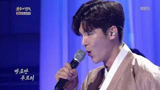 불후의명곡 Immortal Songs 2 - 윤충일, 김준수 - 황성옛터 & 각설이 타령.20190302