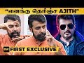 My Next Film with Thala Ajith if... - Rajiv Menon Reveals! | Sarvam Thaala Mayam | MY 380