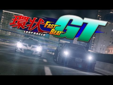 FROM THE ARCADE TO YOUR PC! Fast Beat Loop Racer GT | 環狀賽車GT - PC Gameplay |