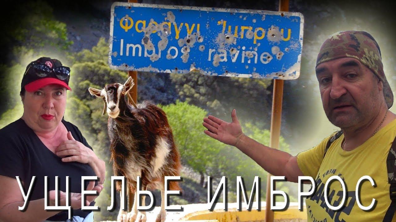 Ущелье ИМБРОС 🌲 IMBROS gorge 🌲 Φαράγγι ΊΜΒΡΟΥ - YouTube