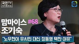 """맘마이스#68조기숙""""노무현이 유시민 대신 정동영 택한 이유"""" / 향후 민주당 20년 집권 전망"""