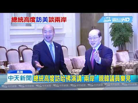 20190331中天新聞 總統高度? 韓國瑜哈佛演講 新增「兩岸議題」