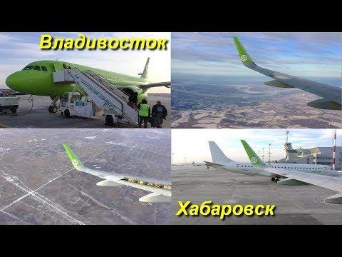 "Перелёт Владивосток-Хабаровск Airbus A-320neo ""S7"""