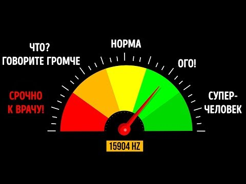 Как измерить ультразвук в домашних условиях