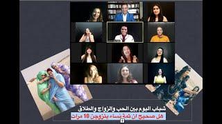 شباب اليوم بين الزواج والطلاق والعنوسة والافلام التركية
