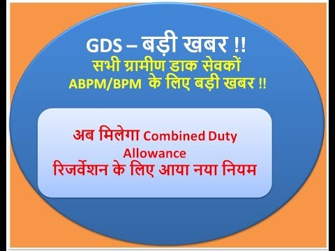 GDS – बड़ी खबर !! सभी ग्रामीण डाक सेवकों  ABPM/BPM  के लिए बड़ी खबर !