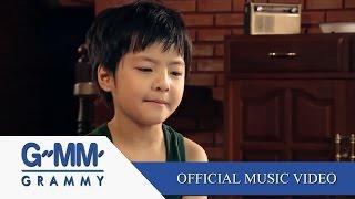 คนแรกที่รัก (OST.ทองเนื้อเก้า) - น้องยอร์ช 【OFFICIAL MV】