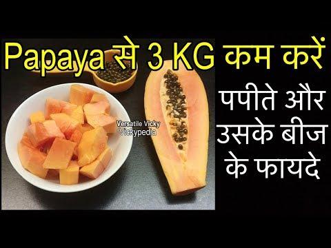 पपीता खाने के फायदे | पपीते और उसके बीज़ के फायदे | Papaya Seeds For Weight Loss & Benefits