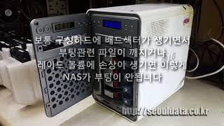 LG NAS데이터복구(LG넷하드) N4B2N  나스복구…