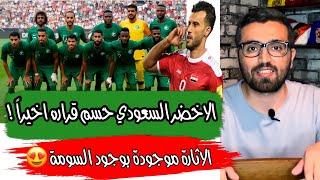 المنتخب السعودي حسم قراره اخيراً و يقدم خدمة ل المنتخب السوري بوجود السومة 🔥🤙🏻