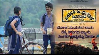 Dadda dadda song - lyrics - Sarakari, Hi, prathamika shale