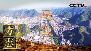 《中国影像方志》 第379集 广西马山篇 金伦洞奇观胜景 民歌悠扬会鼓磅礴 弄拉模式助力生态建设 | CCTV科教
