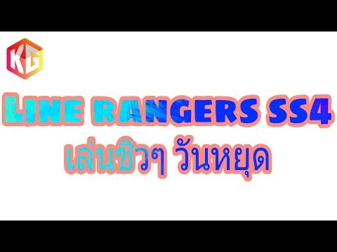 Line rangers ss4 เล่นชิวๆวันหยุด