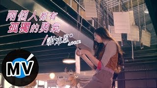 謝沛恩 Aggie Hsieh - 兩個人都有孤獨的勇氣 (官方版MV)