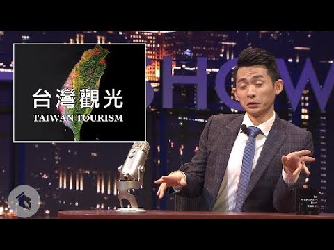 【博恩夜夜秀】欸!台灣觀光