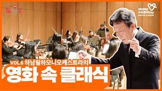 하남필하모니오케스트라의 '영화 속 클래식'…