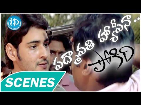 Pokiri Movie Scenes || Mahesh Babu Warning to Ashish Vidyarthi || Ileana || Puri Jagannadh