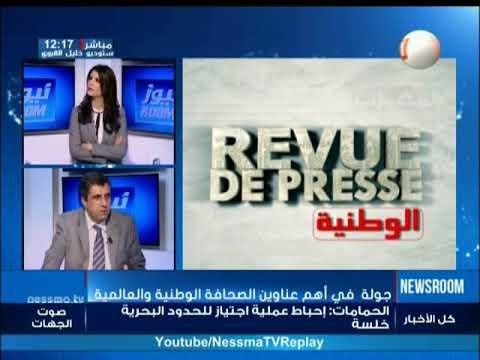 Revu De Presse du samedi 16 Décembre 2017